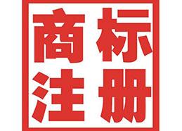 梅州商标注册公司介绍