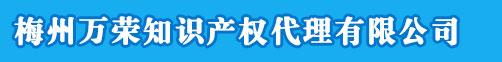 梅州商标注册_代理_申请
